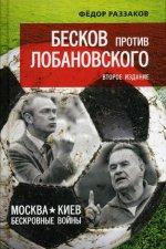 Бесков против Лобановского. Москва - Киев: бескровные войны. 96204