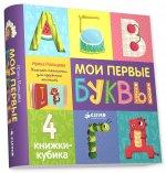 Мои первые буквы. 4 книжки-кубика