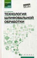 Технология шлифовальной обработки: учебное пособие