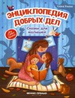 Энциклопедия добрых дел:сказки для малышей