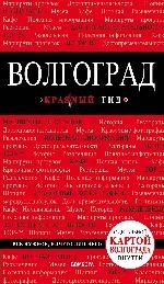 Волгоград: путеводитель + карта