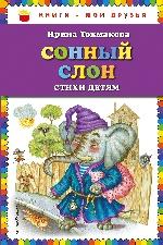 Сонный слон: стихи детям (ил. М. Литвиновой)