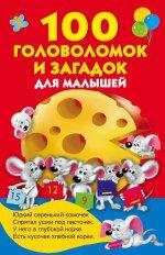 100 головоломок и загадок для малышей