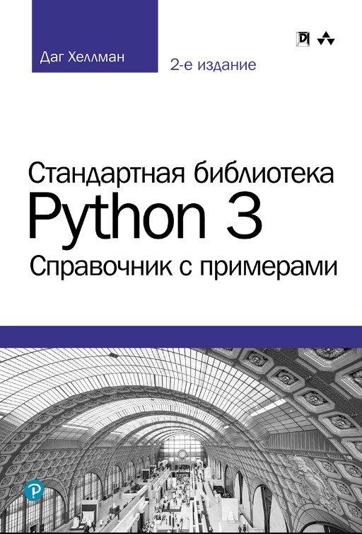 Стандартная библиотека Python 3: справочник с примерами. Второе издание