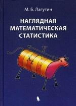 Наглядная математическая статистика. Учебное пособие. Гриф УМО по классическому университетскому образованию