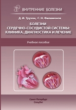 Болезни сердечно-сосудистой системы: клиника, диагностика и лечение