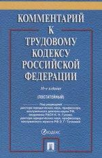 Комментарий к Трудовому кодексу РФ.10изд