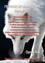 Первое Пробуждение. Белый пес. Помни, Ты можешь судить, только познав целостно!