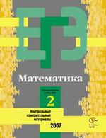 Математика. Репетиционная сессия №2: контрольные измерительные материалы