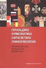 Геральдика, нумизматика, сфрагистика, униформология. Вспомогательные исторические дисциплины