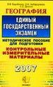 География. ЕГЭ-2007. Методическое пособие для подготовки