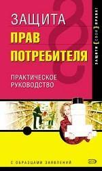 Защита прав потребителя: практическое руководство с образцами заявлений