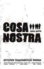 Коза Ностра: история сицилийской мафии