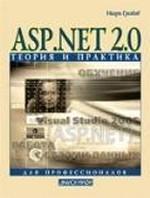 ASP.NET 2. 0: теория и практика