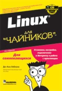 """Linux для """"чайников"""". 6-е издание"""
