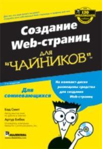 """Создание Web-страниц для """"чайников"""", 7-е издание"""