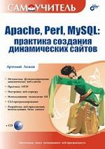 Apache, Perl, MySQL: практика создания динамических сайтов. Самоучитель