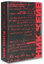 Король Чернило. Король Чернило II. Комплект из 2-х книг