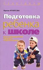 Подготовка ребенка к школе. Книга для родителей будущего первоклассника