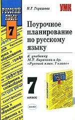 Поурочное планирование по русскому языку, 7 класс
