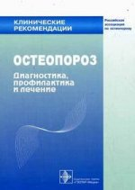 Клинические рекомендации. Остеопороз. Диагностика, профилактика и лечение