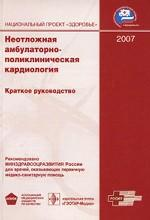 Скачать Неотложная амбулаторно-поликлиническая кардиология. 2007 бесплатно В.В. Руксин