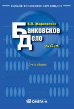 Банковское дело: учебник. 5-е издание
