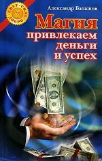 Магия. Привлекаем деньги и успех