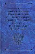 Постатейный комментарий к Арбитражному процессуальному кодексу Российской Федерации. 2-е издание