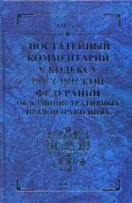 Постатейный комментарий к КОАП РФ. 3-е изд., доп. и перераб