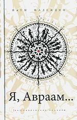 Я, Авраам