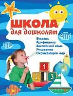 Школа для дошколят. Букварь. Арифметика. Английский язык. Рисование. Окружающий мир