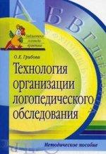 Технология организации логопедического обследования: методическое пособие, 2-е издание