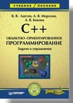 C++. Объектно-ориентированное программирование. Задачи и упражнения