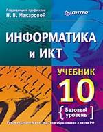 Информатика и ИКТ. Учебник. 10 класс. Базовый уровень. 2-е изд.-