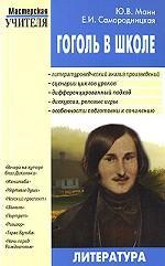 Гоголь в школе