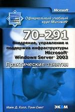Внедрение, управление и поддержка инфраструктуры Windows Server 2003. Практические занятия МОАС