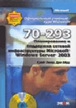 Официальный учебный курс Microsoft. Планирование и поддержка сетевой инфраструктуры MS Windows Server 2003. (+ CD)
