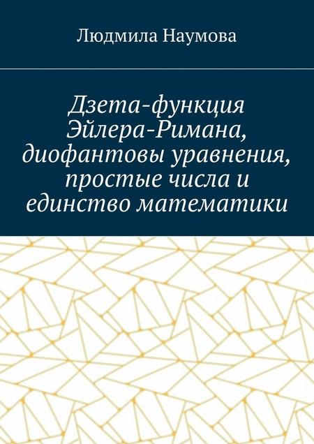 Дзета-функция Эйлера-Римана, диофантовы уравнения, простые числа и единство математики. Математическое эссе
