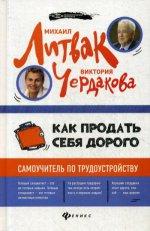 Как продать себя дорого: самоучитель по трудоустройству. 2-е изд. (пер.)