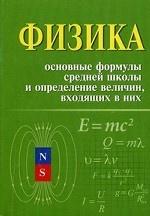Физика. Основные формулы средней школы и определение величин входящих в них