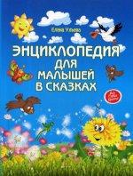 Энциклопедия для малышей в сказках (мягк.)
