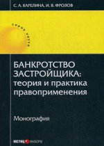 Банкротство застройщика: теория и практика правоприменения: монография