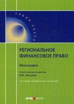Региональное финансовое право: монография. 2-е изд., перераб. и доп