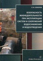 Безопасность жизнедеятельности при эксплуатации систем и сооружений водоснабжения и водоотведения: Учебное пособие