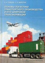 Основы логистики транспортного производства и его цифровой трансформации: Учебное пособие