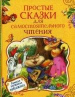 Витензон Ж., Козлов С., Цыферов Г. и др. Простые сказки для самостоятельного чтения