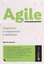 Agile-менеджмент.Лидерство и управление командами