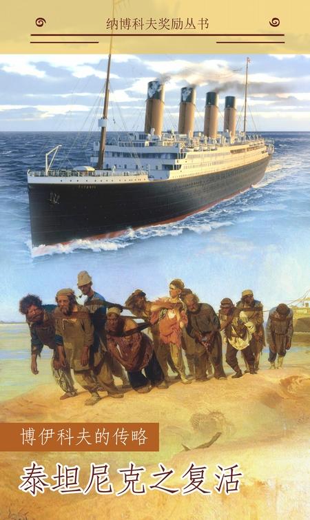 (Возвращение Титаника / Resurrection of Titanic)