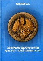 Эзотерическое движение в России конца XVIII - первой половины XIX вв